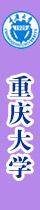 重庆大学对联小图
