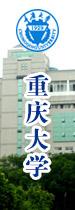 重庆大学对联大图
