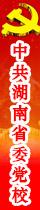 中共湖南省委党校对联小图
