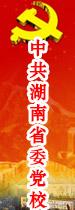 中共湖南省委党校大图