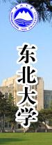 东北大学考研招生大图