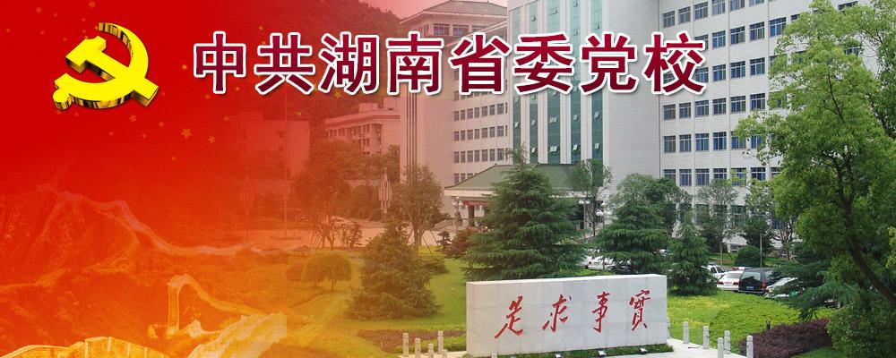 中共湖南省委党校研究生院学校简