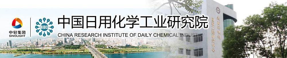 中国日用化学工业研究院2016年攻