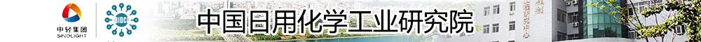 ä¸-国日用化å- å・¥业研究院