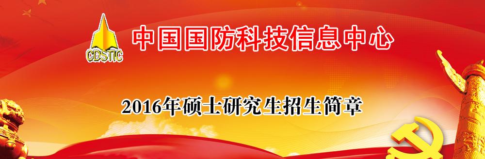 中国国防科技信息中心2016年硕士