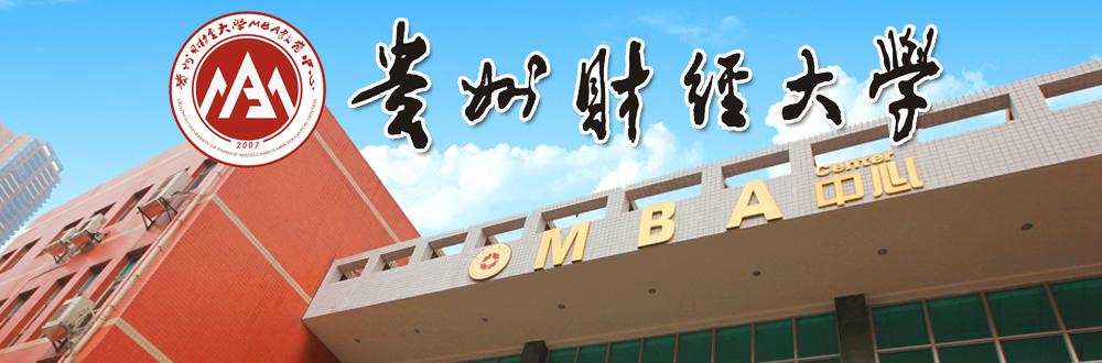 贵州财经大学2016年MBA研究生招