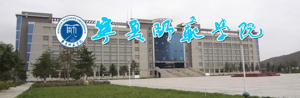 宁夏师范学院2018年全日制教育硕