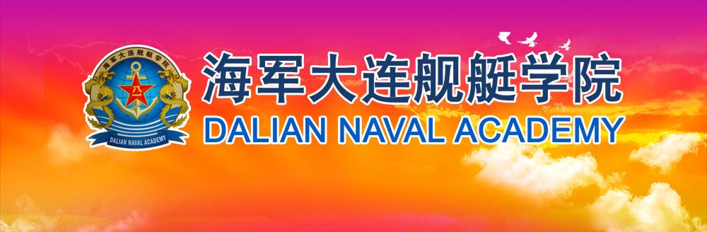 海军大连舰艇学院2018年硕士研究