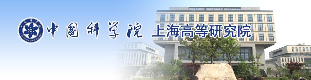 中国科学院上海高等研究院2017年