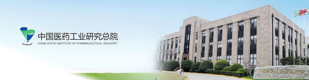 中国医药工业研究总院2017年博士