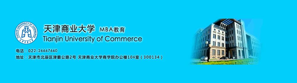 天津商业大学MBA2017年招生简章