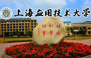 中国研究生招生信息上海应用技术大学