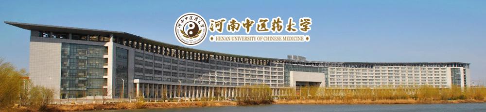 2017年河南中医药大学硕士学位研