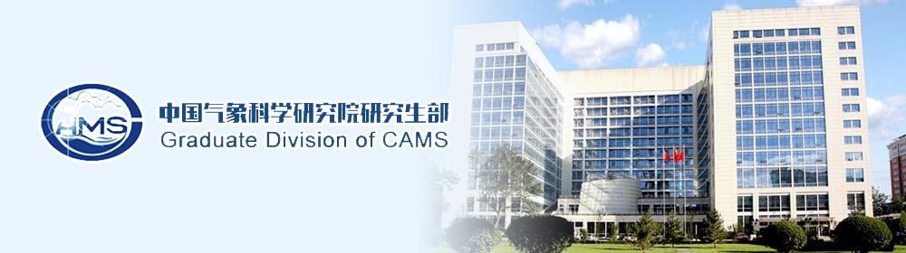 中国气象科学研究院2018夏令营惊