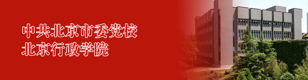 中共北京市委党校2018年学术学位