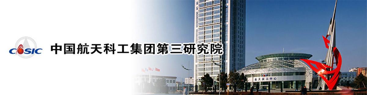中国航天科工集团第三研究院 201