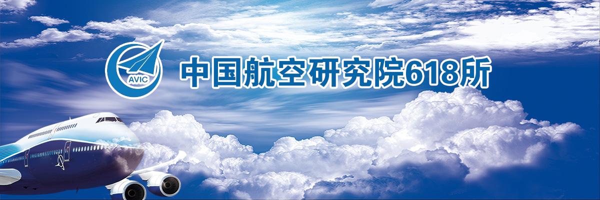 中国航空研究院618所2019年推免