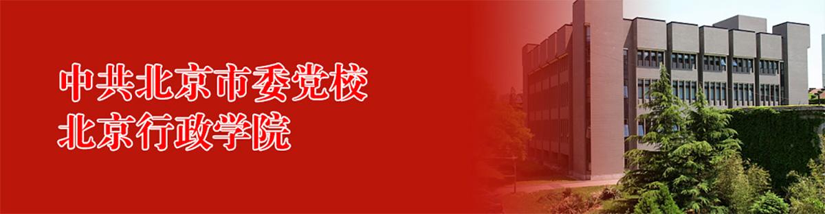 中共北京市委党校2019年学术学位