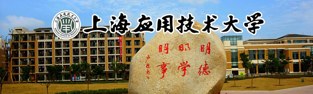 上海应用技术大学2018年攻读硕士