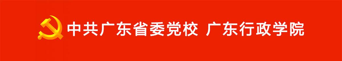 中共广东省委党校2019年硕士研究