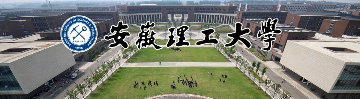安徽理工大学2020年硕士研究生招