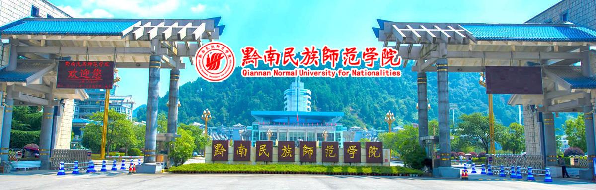 黔南民族师范学院2020年硕士研究
