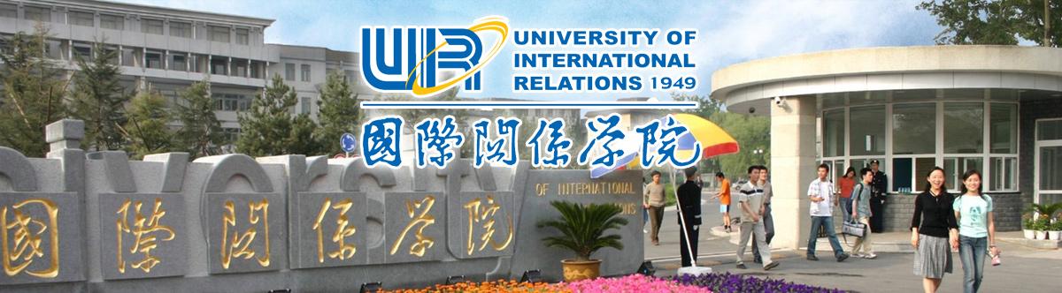 国际关系学院2019年硕士研究生招