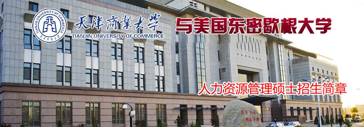 天津商业大学与美国东密歇根大学