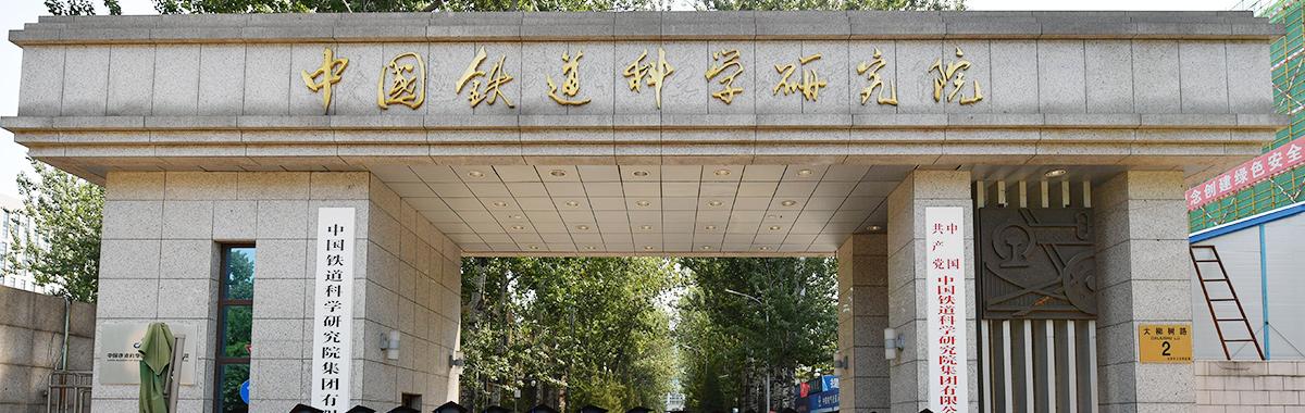 中国铁道科学研究院2020年博士研