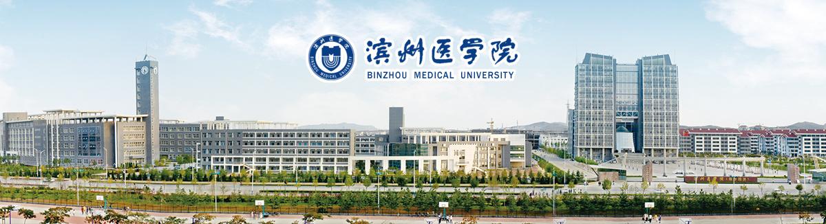 滨州医学院2020年攻读硕士学位研