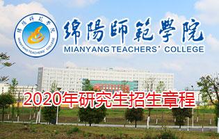 中国研究生招生信息绵阳师范学院