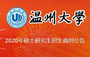 中国研究生招生信息温州大学研究生招生信息