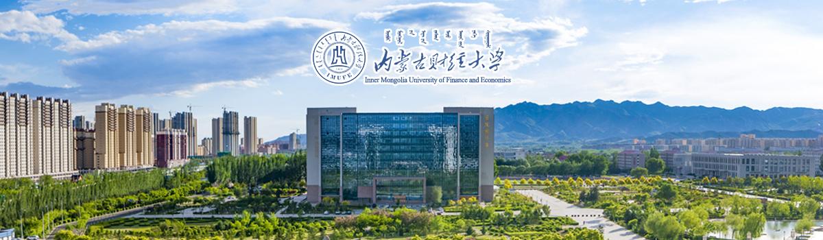 内蒙古财经大学2021年硕士研究生