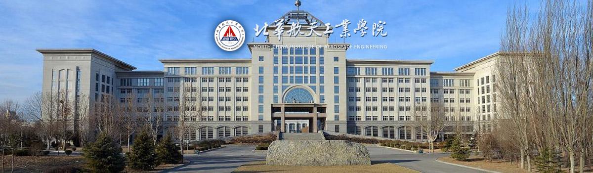 北华航天工业学院2021年硕士研究