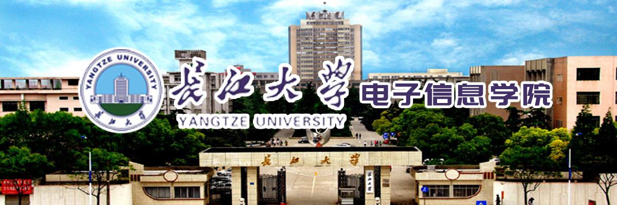 长江大学电子信息学院2021年招生