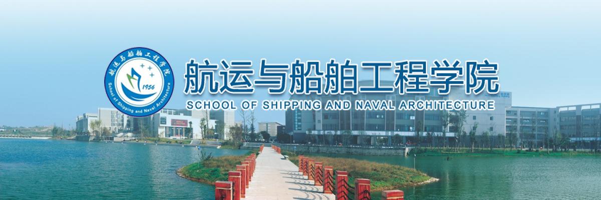 重庆交通大学航运与船舶工程学院