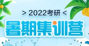 2022考研暑期集训营