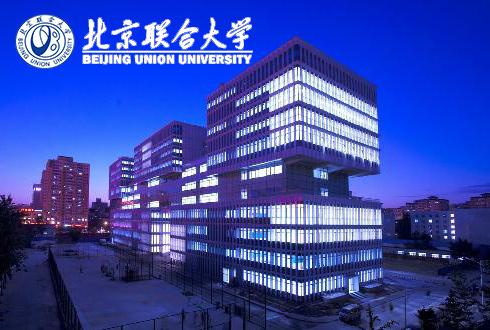 中国研究生招生信息北京联合大学
