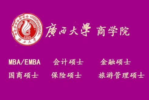 中国研究生招生信息 广西大学商学院