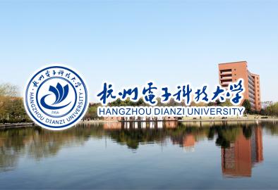 中国研究生招生信息杭州电子科技大学