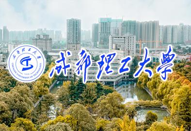 中国研究生招生信息成都理工大学