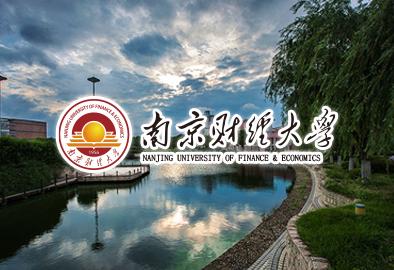 中国研究生招生信息南京财经大学