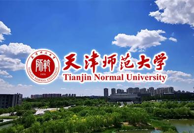 中国研究生招生信息天津师范大学