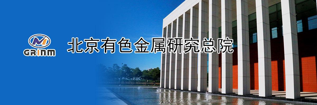 北京有色金属研究总院2022年硕士