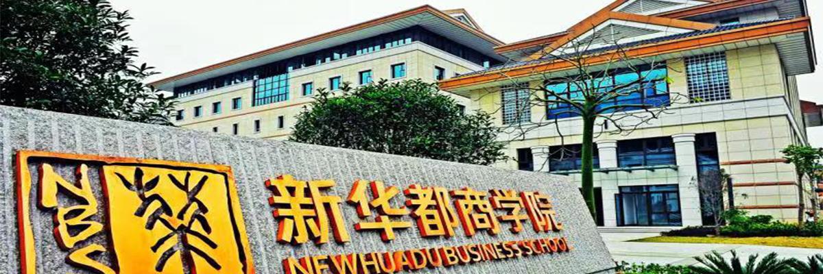 闽江学院2022年工商管理硕士(MB