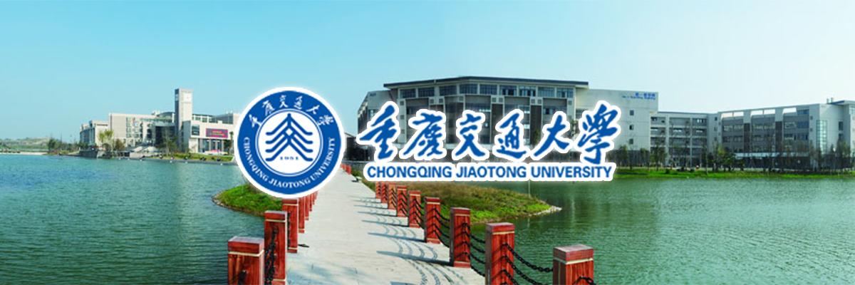 重庆交通大学2022年硕士研究生招