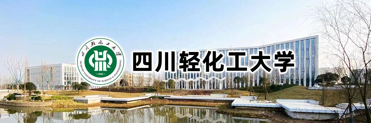四川轻化工大学2022年硕士研究生